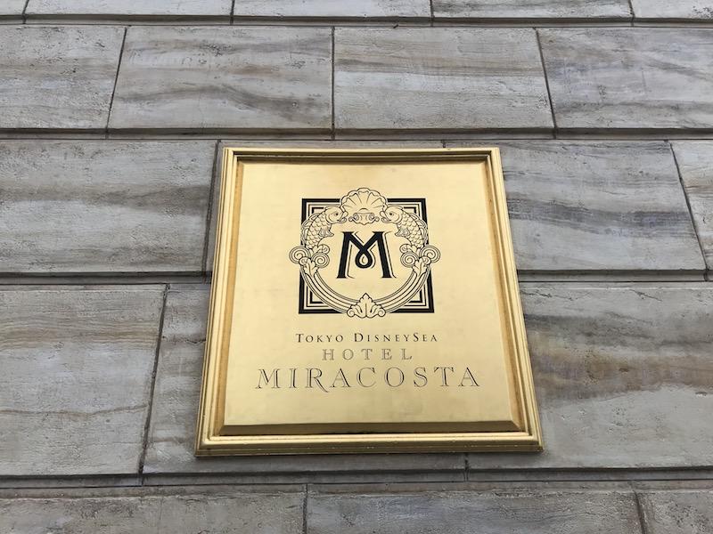 tokyo disneysea hotel miracosta.jpg
