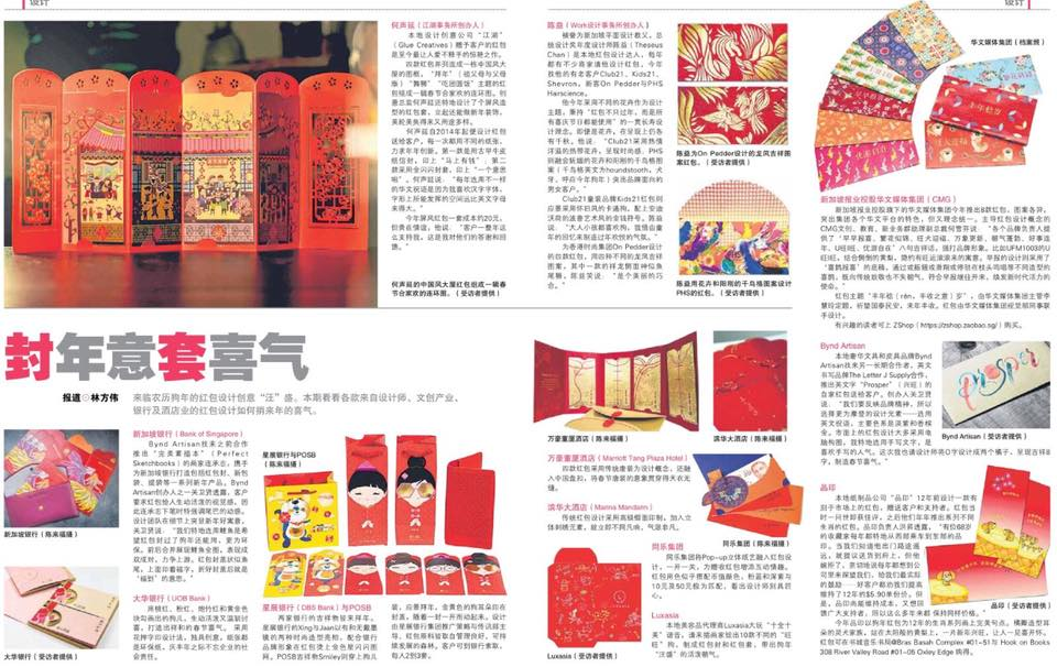 Design featured in the local chinese Paper.
