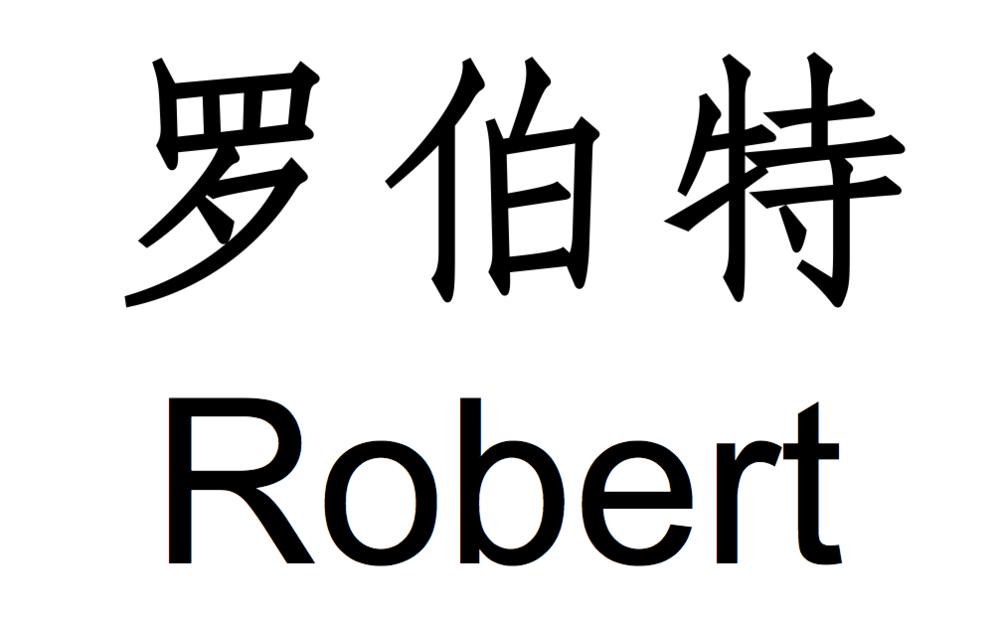 Laura Malacart: I am Robert