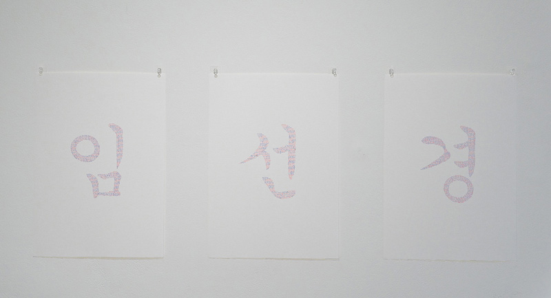 Sun Kyung Im,  My Name Is Im Sun Kyung I , 2010, Sound Installation, (Lyrics by Sun Kyung Im, Written and Sung by Angus FatGut McAlpine Kendall).  Sun Kyung Im,  My Name Is Im Sun Kyung II , 2010, Ballpoint Pen on Paper, 106 x 42 cm