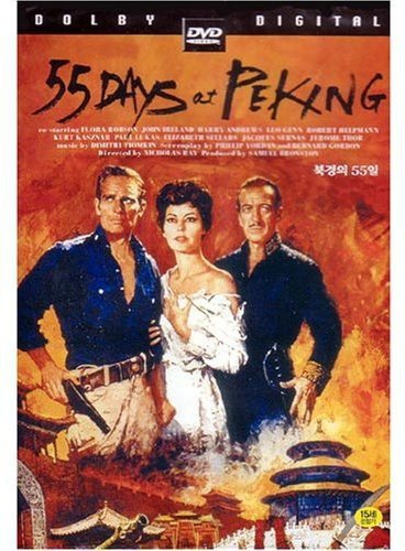 55_days-peking-cover_toreador_charlton-heston-coconut-cake-birthday-fracas-fragrance-perfume-ava-gardner-classic-golden-age-cinema-hollywood-fashion-inspiration-marilyn-monroe-1940s-1930s-beautiful .jpg