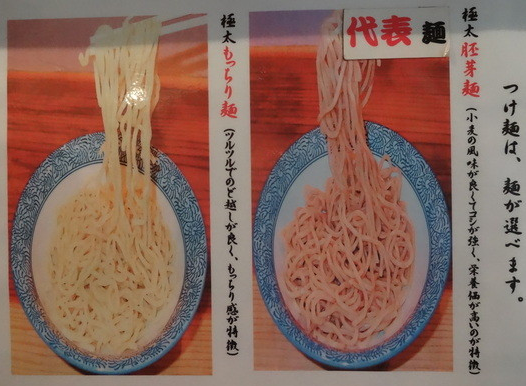left is fluffy flour noodle, left is germ noodle