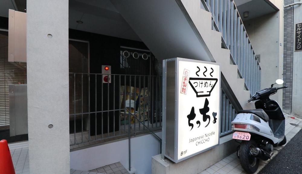 top ramen in shibuya