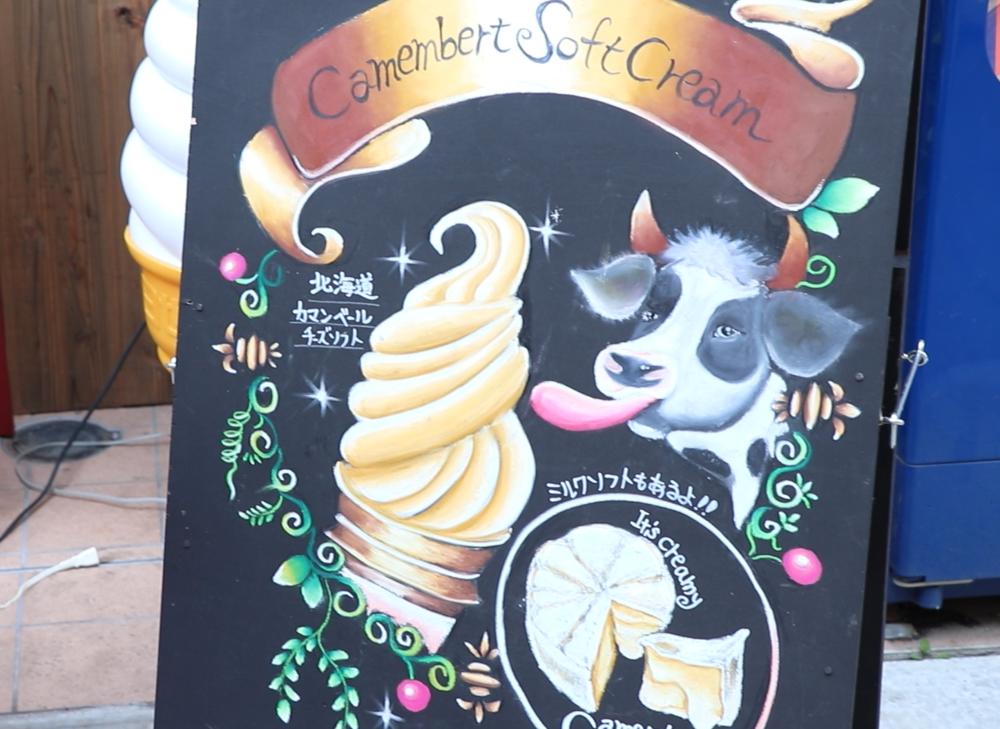 tokyo street food camambert ice cream