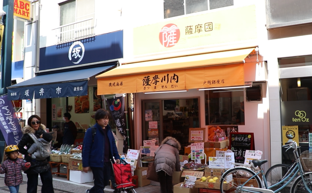 tokyo street food satsumanokuni