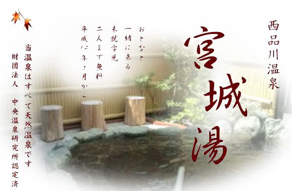 http://www.miyagiyu.co.jp/