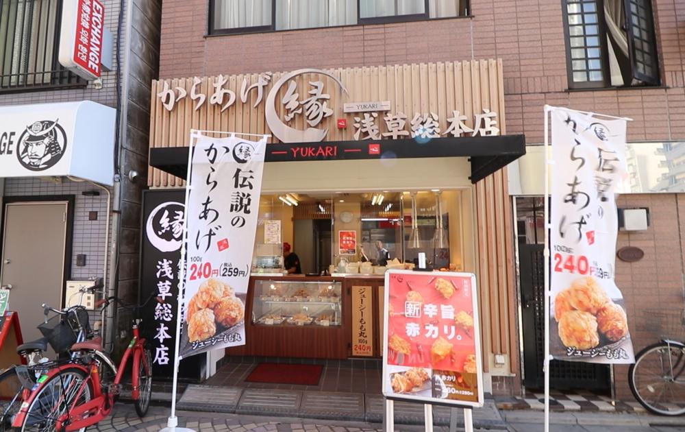 street food asakusa karaage