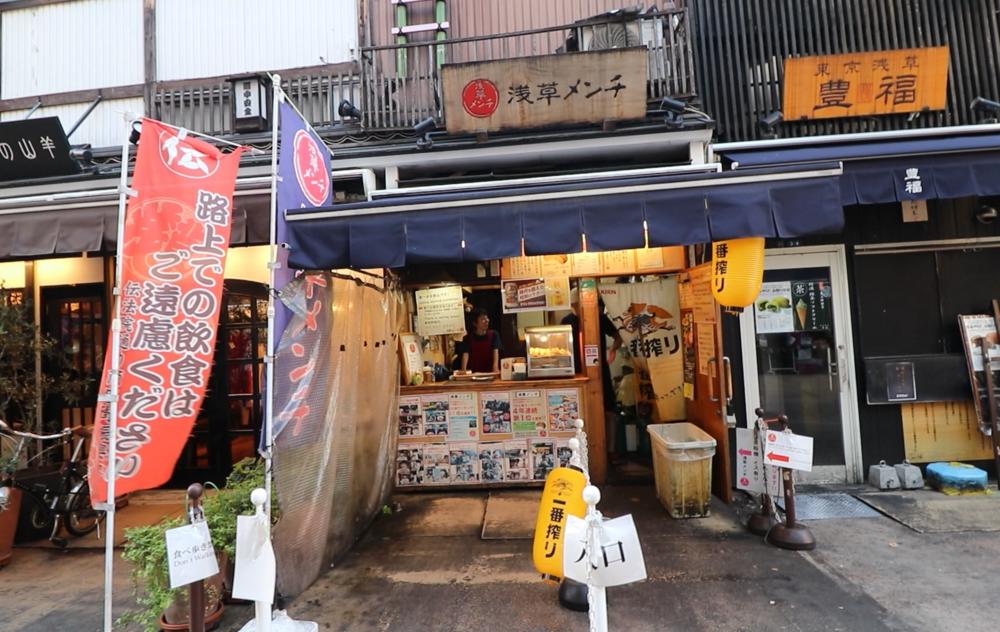 street food asakusa menchi