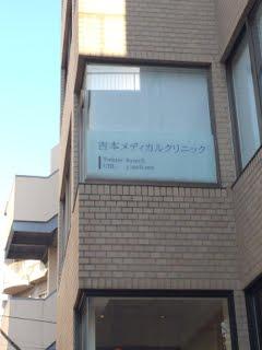 窓際の広告は控えめにし、周りを気にせず来院しやすい場所にこだわりました。