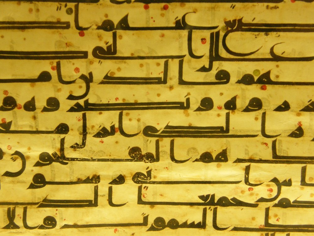 A panel of hand-lettered sacred text. Ancient Qur'an manuscript;  Islamic Museum, Kuala Lumpur.