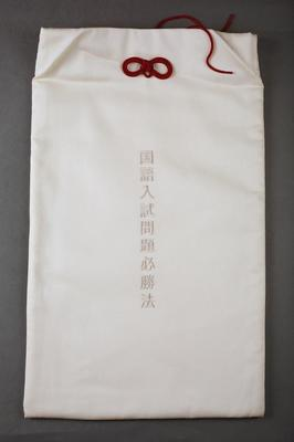 Veronika Schäpers, Sichere Anleitung zum Bestehen jeder Universitätsaufnahmeprüfung im Fach Japanisch, 2003. [Obj. 2074]