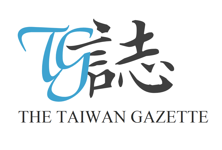 THE TAIWAN GAZETTE 誌
