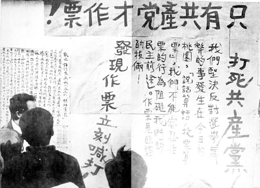 """In 1977, a poster in front of Hsu Hsin-liang's campaign headquarters reads: """"only the Communist Party rigs votes, if you discover vote-rigging, shout it out immediately! (photo: Chang Fu-chung 張富忠)"""
