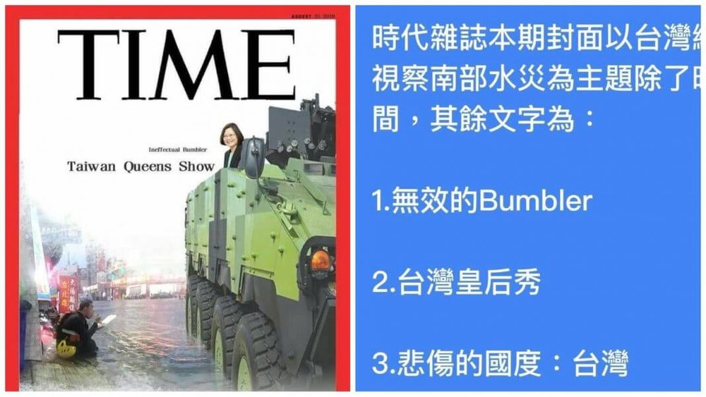 On the left, the doctored TIME Magazine cover featuring Tsai Ing-wen smiling at a police officer eating a take-away lunch in flood ravaged Southern Taiwan. On the right, a blurb of text explaining the English text on the cover. Please do not re-share this image for the purpose of duping others.