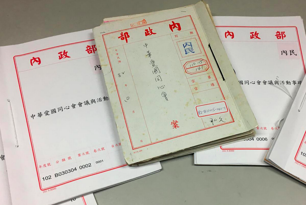 Documents recovered from the Department of Civil Affairs on the Concentric Patriotism Association. Yu Chih-wei/The Reporter.