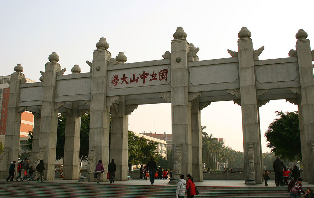The North Gate of Sun Yat-sen University. Photo by  Alex He/Wikimedia Commons .