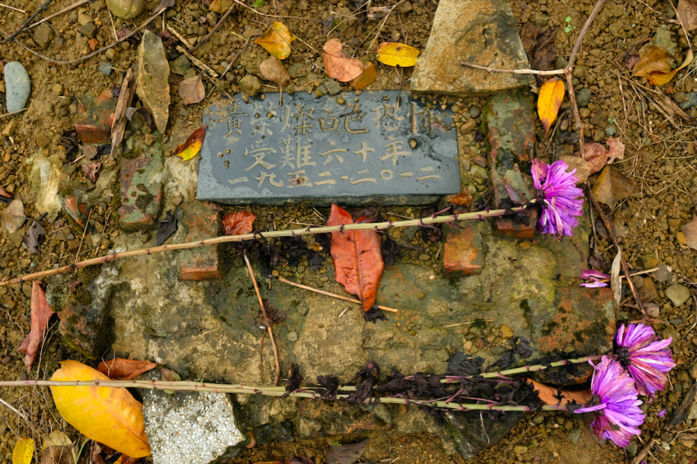 "The grave marker of Huang Rong-can, the artist who carved the woodcut "" The Horrifying Inspection"" . Photo courtesy of Harrison Chen."