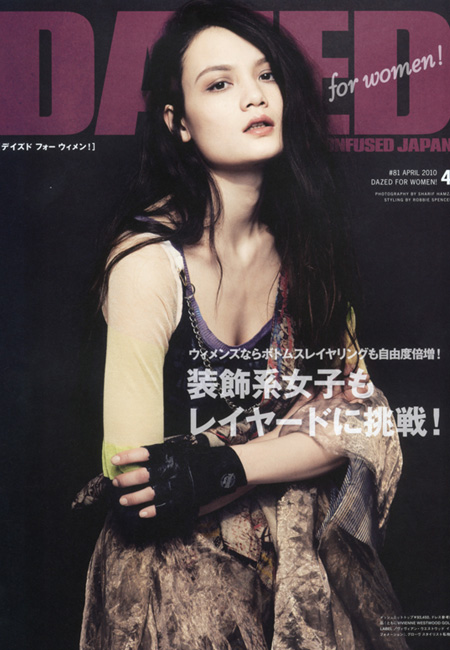Rachel on the cover of Dazed & Confused Japan, April 2010