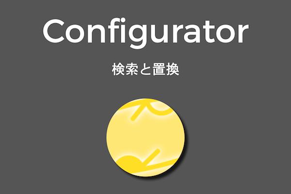 3-2_homepage-tiles_configurator-jp.png
