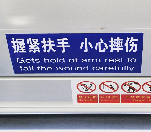 "Ummmm.... #lostintranslation  I shot this one a few years back on a public bus in Beijing. Still makes me laugh. Whatever you ""gets hold of"" this weekend, just be sure to ""fall the wound carefully."""