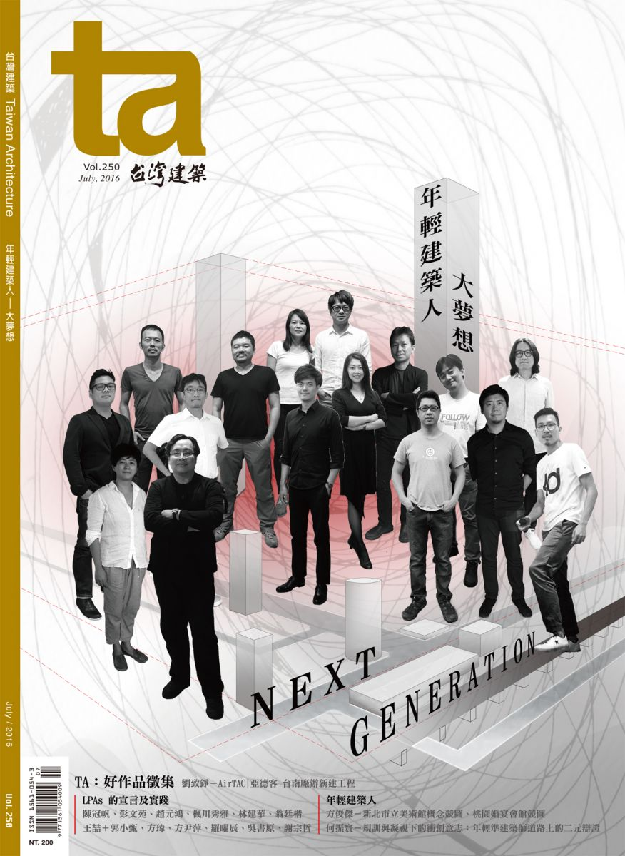 ta台灣建築雜誌 Vol.250
