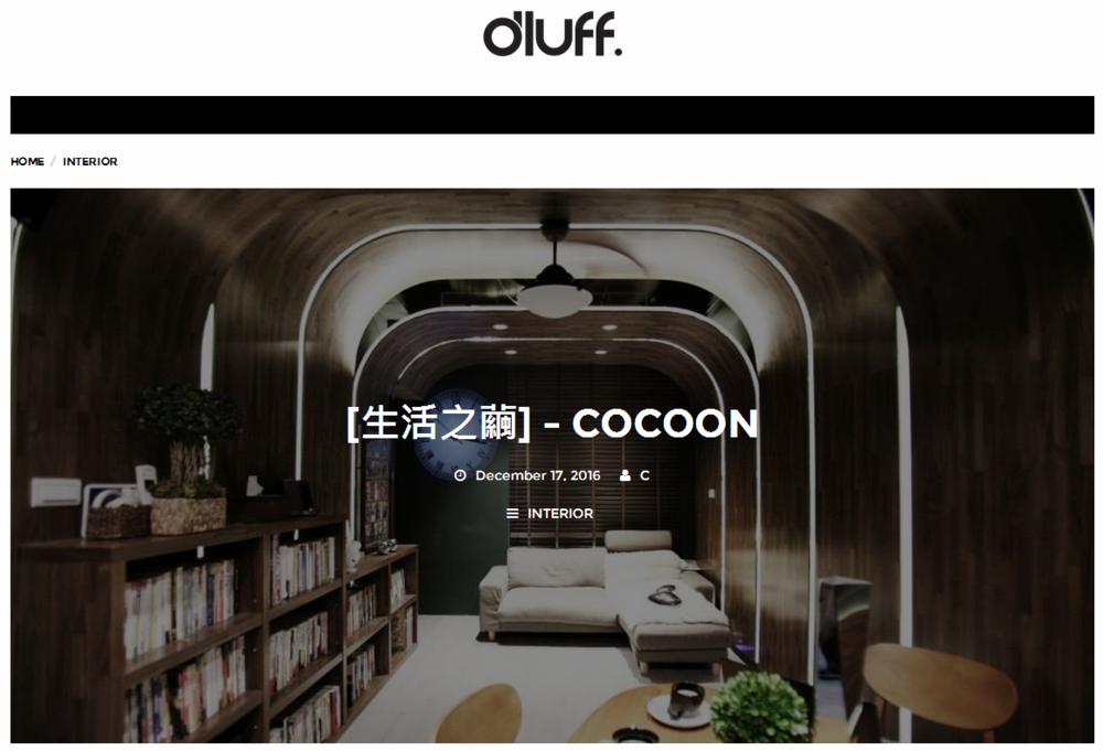 DLUFF[生活之繭]-COCOON 2016.12.17