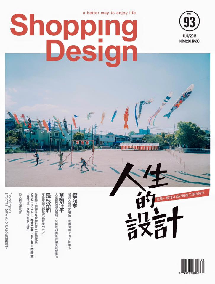 Shopping Design  8月號/2016 第93期