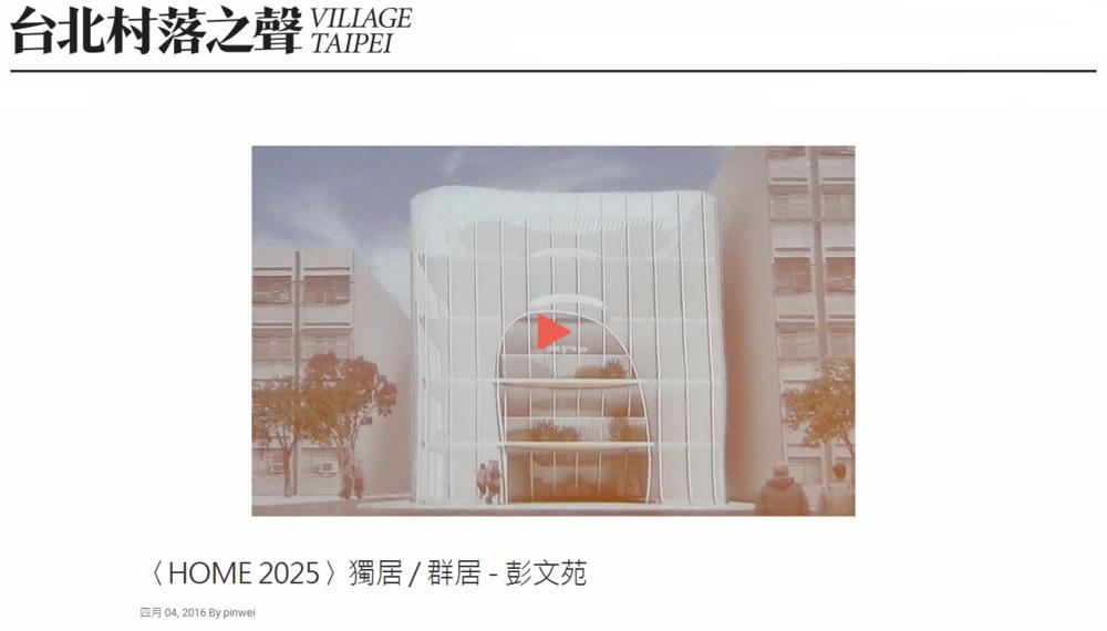 〈HOME 2025〉獨居 / 群居 2016.4.4