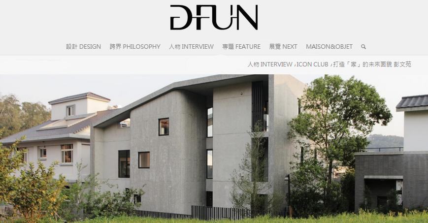 Dfun | 打造「家」的未來面貌 2017.3.17