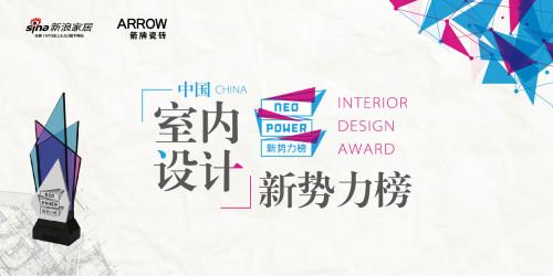 中国室内设计新势力榜|彭文苑  2017.01.17