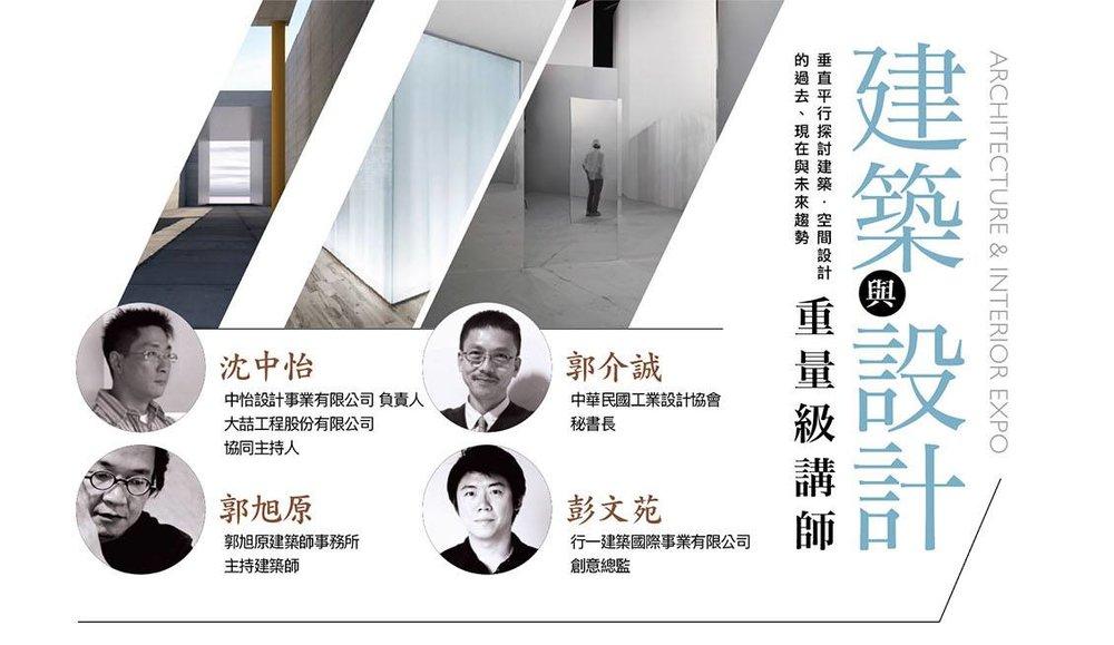 國際建築設計論壇 | 彭文苑 2017.4.9