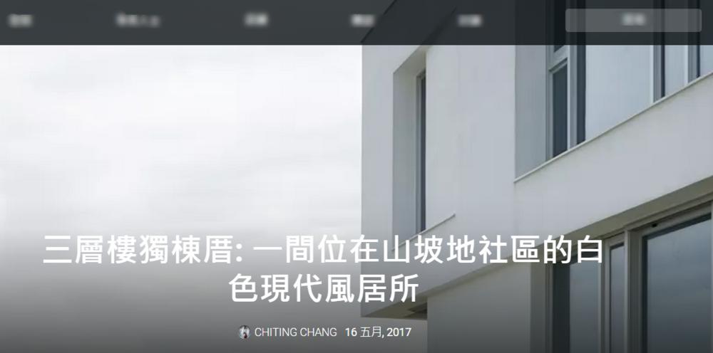 Homify | 山坡社區白色居所 2017.5.16