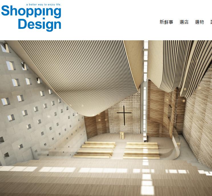 Shopping Design│ 台南德光教會 2017.1.9