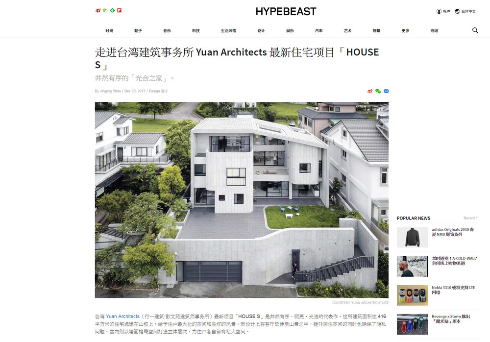 HYPEBEAST | HOUSE S