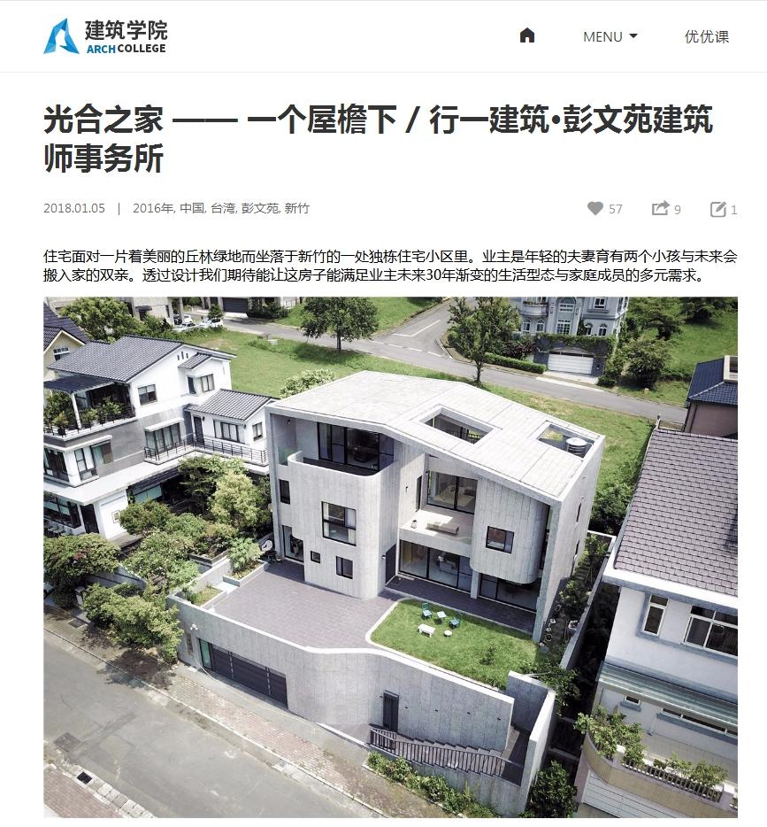 建築學院 | 光合之家