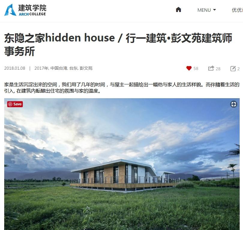 建築學院 | 東隱之家
