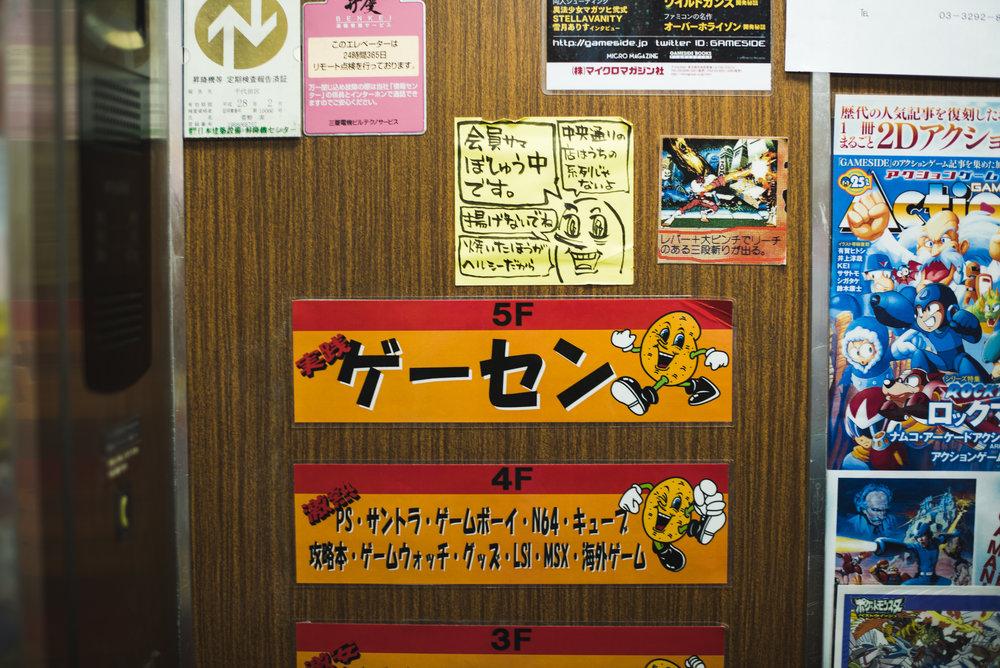 Tokyo2015-286.jpg