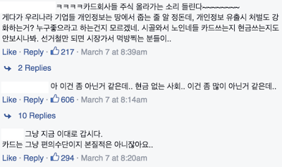 Screen Shot of Comments on the Related Article on Facebook   Comment #1: It's obvious that the stock prices of credit card companies would skyrocket. Korean companies have low respects for privacy. Seems like Korean politicians do not even know whether seniors use cards or cash. - 217 Likes  Comment #2: This is unacceptable… Cashless society… This is totally unacceptable. - 606 Likes  #3: Why would they bother to change? Cards are for convenience. They are not essential. - 294 Likes