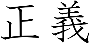 """Justice"" in Chinese Characters: ""seigi."" Image source."