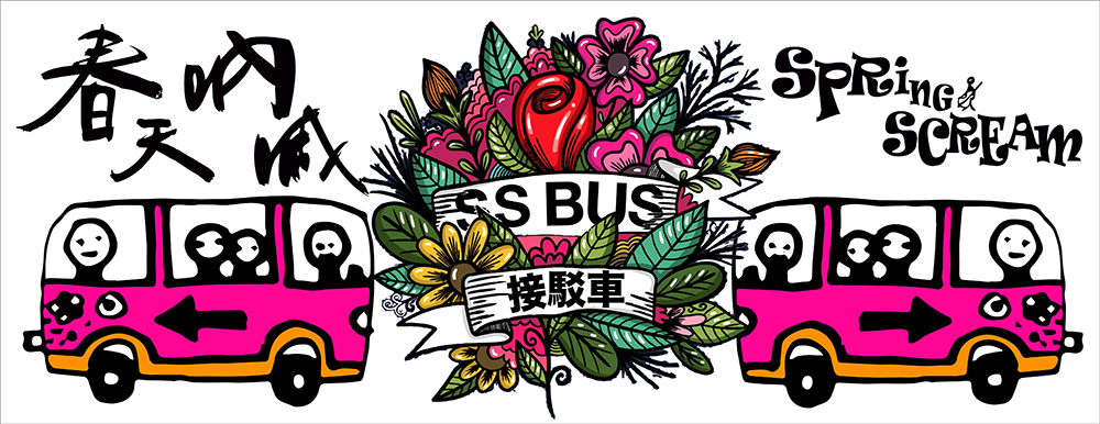 Shuttle Bus IN 1件.png