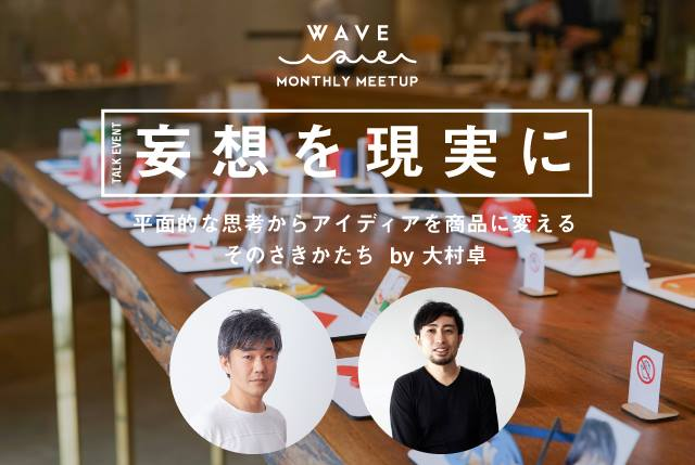 WAVE-Monthly-Meetup