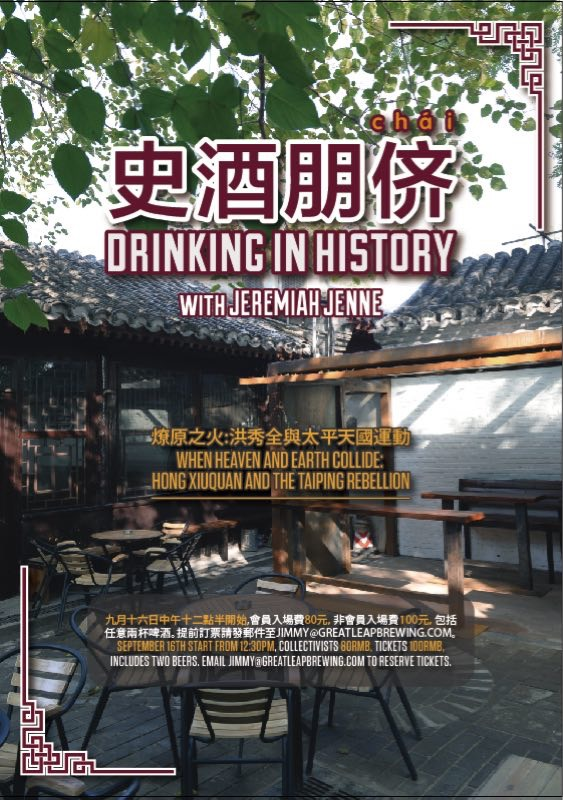 100 RMB includes two beers and admission to the talk. (80 RMB for members of the GLB Collective)