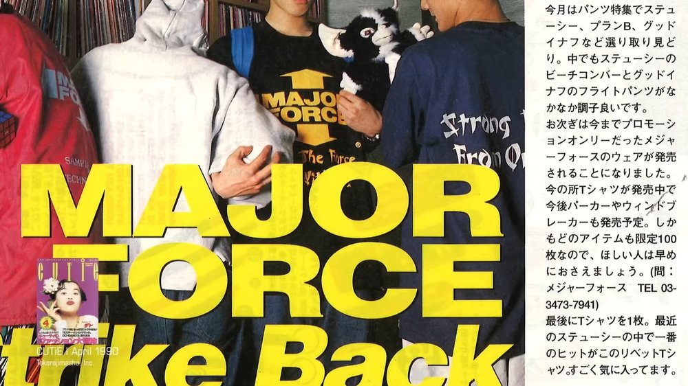 red bull music japan presents major force be with you - a documentary on major force, japan's first ever dance music imprint and hip hop pioneer - 02.jpg
