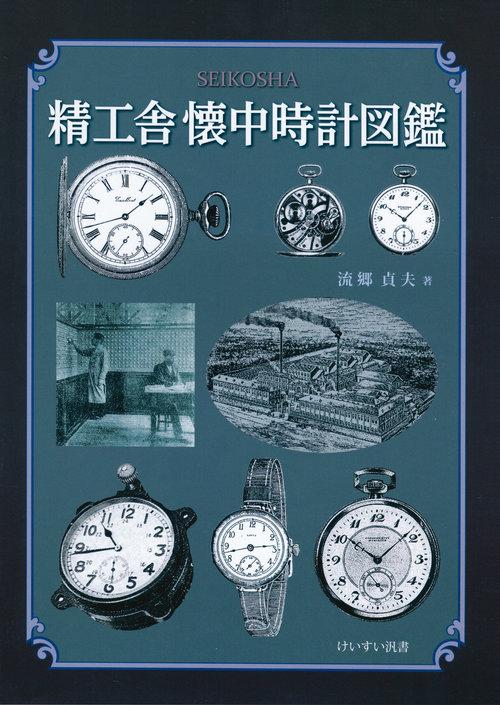 Rareté :Le Chronographe suisse d'un pilote japonais de la 2ème guerre mondiale.  ?format=500w