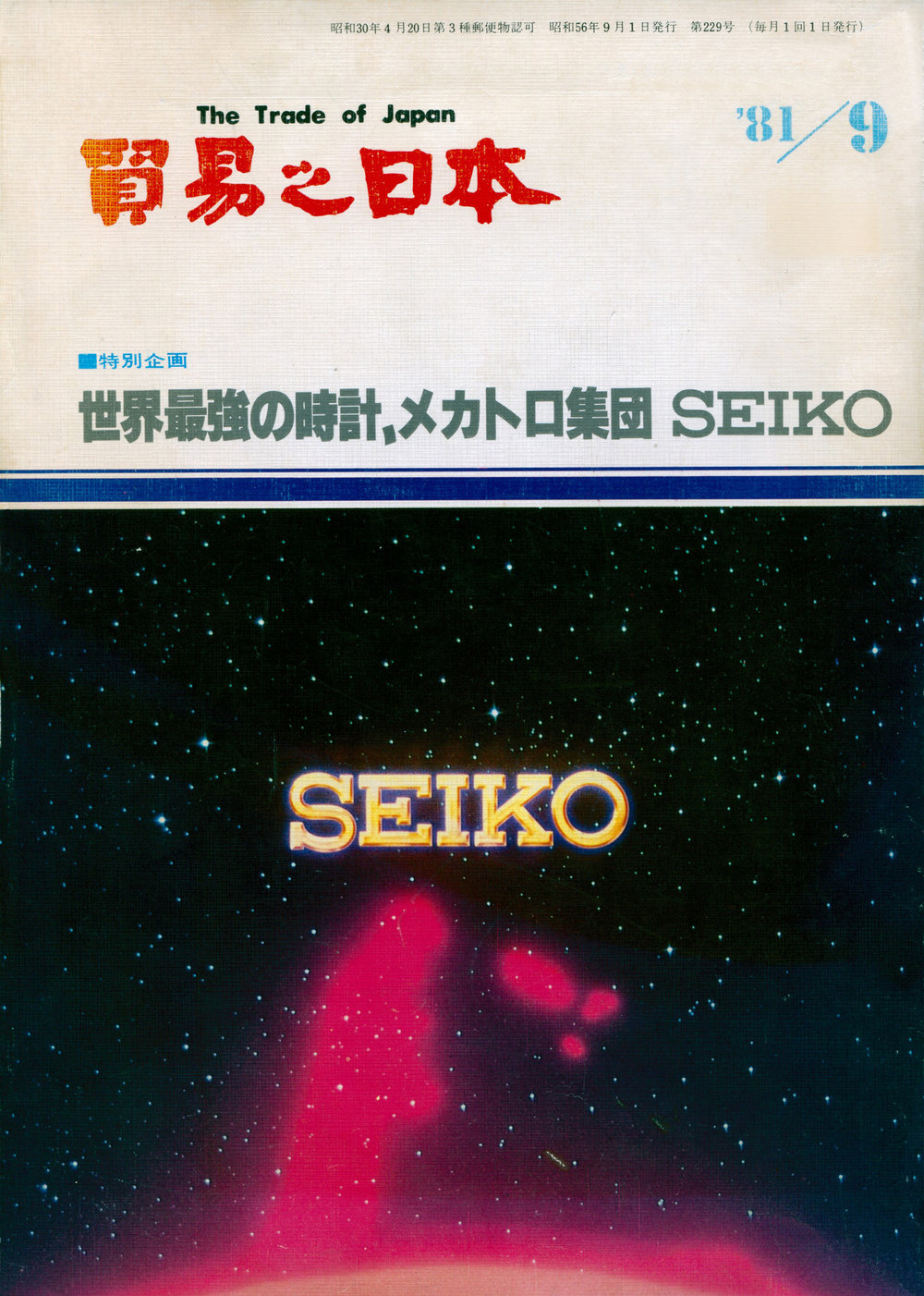 Cover- The World's Strongest Watch, Mechatronics Group Seiko