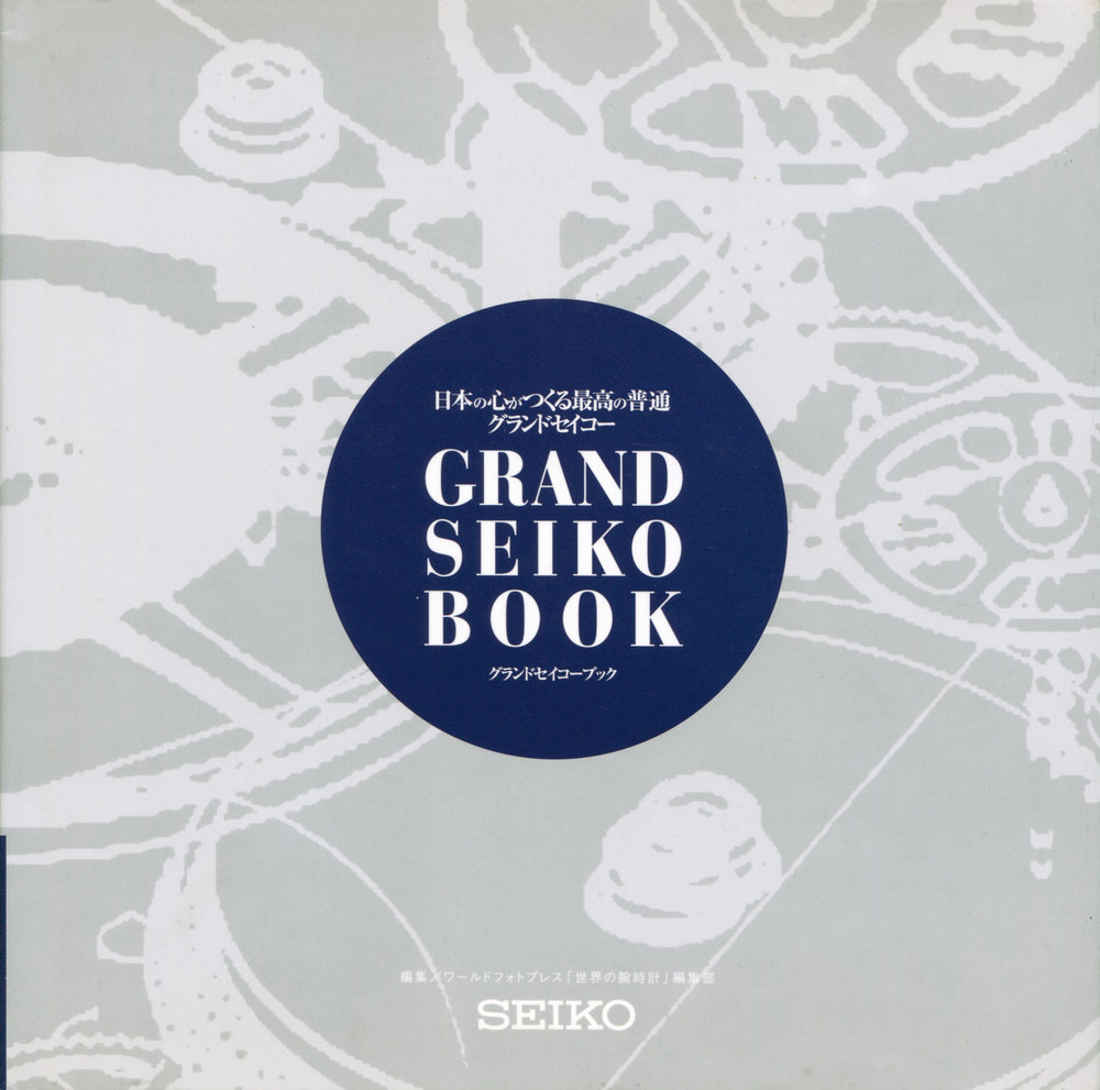 Cover - Grand Seiko Book