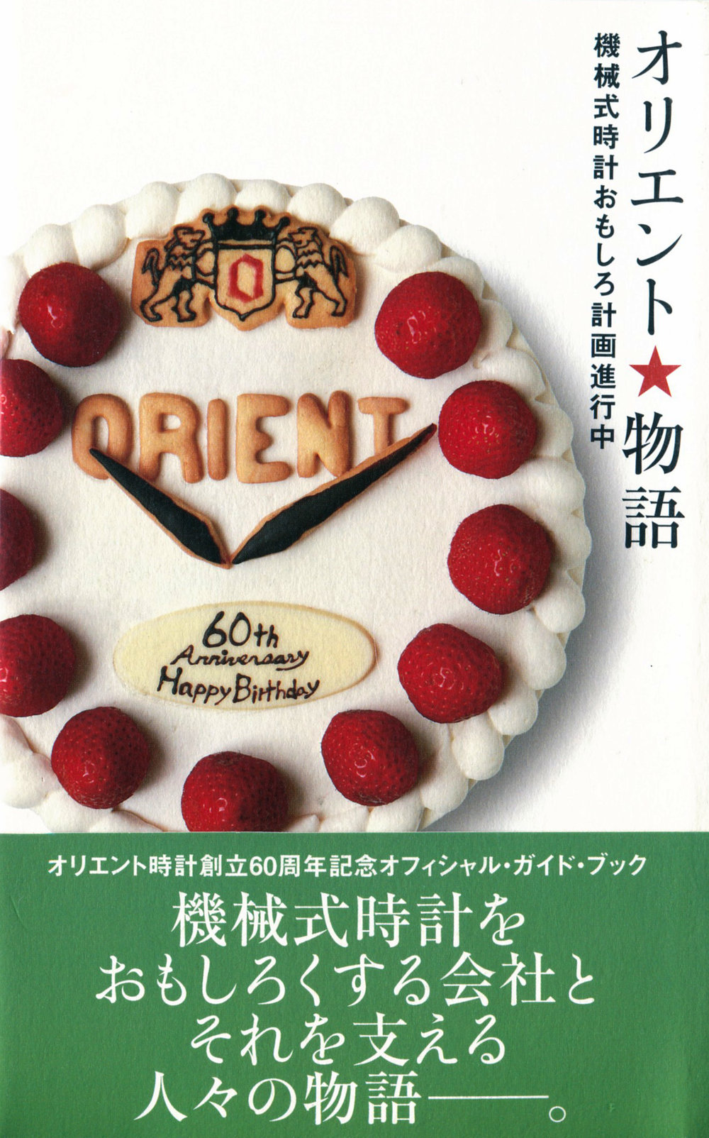 Cover - Orient 60th Anniversary