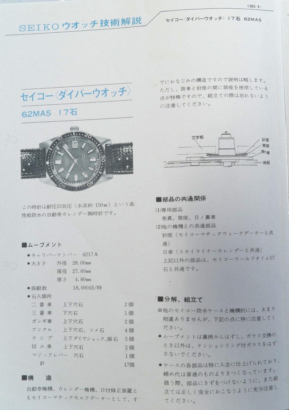 62MAS Seiko News