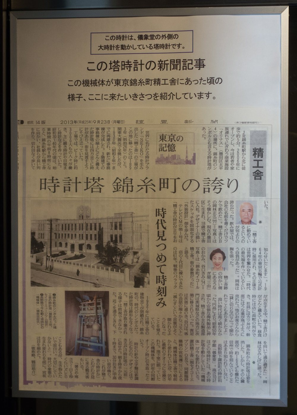 Seiko Clock Tower Press Article