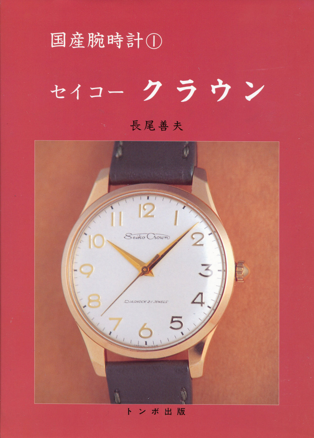Cover - Domestic Watch Volume 1